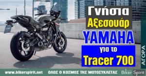 Γνήσια Αξεσουάρ ΥΑΜΑΗΑ για το Tracer 700