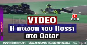 VIDEO η πτώση του Valentino Rossi στο Qatar