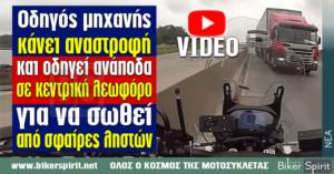 Οδηγός μηχανής κάνει αναστροφή και οδηγεί ανάποδα σε κεντρική λεωφόρο για να σωθεί από σφαίρες ληστών – VIDEO