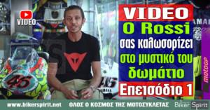 VIDEO: Ο Valentino Rossi σας καλωσορίζει στο μυστικό του δωμάτιο – Επεισόδιο 1