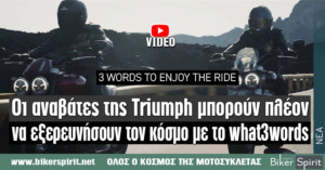 Οι αναβάτες της Triumph μπορούν πλέον  να εξερευνήσουν τον κόσμο με το what3words