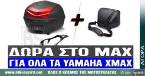 Δώρα στο ΜΑΧ για όλα τα Yamaha ΧΜΑΧ!