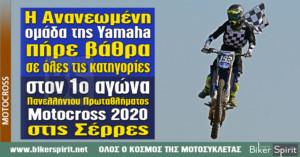 Η Ανανεωμένη ομάδα της Yamaha πήρε βάθρα σε όλες τις κατηγορίες στον 1ο αγώνα Παν. Πρωτ. Motocross 2020 στις Σέρρες