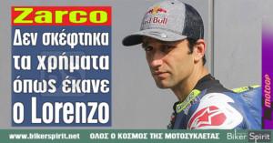 "Johann Zarco: ""Δεν σκέφτομαι τα χρήματα όπως ο Jorge Lorenzo"""