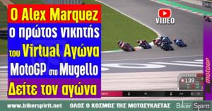 Ο Alex Marquez ο πρώτος νικητής του Virtual Αγώνα MotoGP – Δείτε VIDEO με τον αγώνα στο Mugello