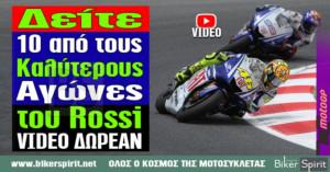 Δείτε 10 από τους καλύτερους αγώνες του Valentino Rossi – VIDEO ΔΩΡΕΑΝ
