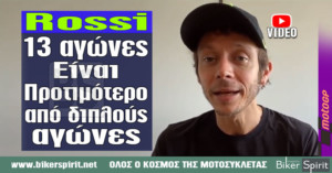 "Valentino Rossi: ""13 αγώνες είναι προτιμότερο από διπλούς αγώνες"" – Video"