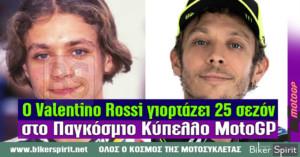 Ο Valentino Rossi γιορτάζει 25 σεζόν στο Παγκόσμιο Κύπελλο MotoGP