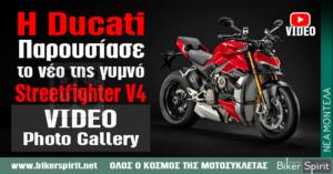 Η Ducati παρουσίασε το νέο της γυμνό Streetfighter V4 – VIDEO – Mega Photo Gallery