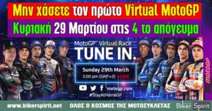 Μην χάσετε τον πρώτο Virtual MotoGP την Κυριακή 29 Μαρτίου στις 4 το απόγευμα – Δείτε την σχάρα εκκίνησης