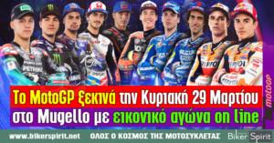 Το MotoGP ξεκινά την Κυριακή 29 Μαρτίου στο Mugello με έναν εικονικό αγώνα on line Virtual Race