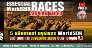 5 κλασικοί αγώνες WorldSBK ΔΩΡΕΑΝ VIDEO από τους πιο συναρπαστικούς στην ιστορία V.3