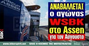 Αναβάλλεται ο αγώνας WorldSBK στο Assen για τον Αύγουστο
