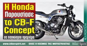 Η Honda παρουσίασε το CB-F Concept – Φωτογραφίες – Video – παγκόσμια πρεμιέρα στην ιστοσελίδα της