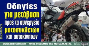 Οδηγίες για μετάβαση προς τα συνεργεία μοτοσυκλετών και αυτοκίνητων