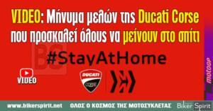 VIDEO: Μήνυμα των μελών της Ducati Corse που προσκαλεί όλους να μείνουν στο σπίτι