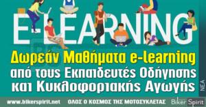 Δωρεάν Μαθήματα e-learning από τους Εκπαιδευτές Οδήγησης και Κυκλοφοριακής Αγωγής