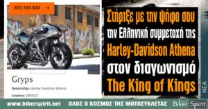 Στήριξεμε την ψήφο σου την Ελληνική συμμετοχή της Harley-Davidson Athena στον διαγωνισμό The King of Kings
