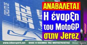 ΑΝΑΒΑΛΕΤΕ η έναρξη του MotoGP στην Jerez
