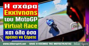 Η σχάρα εκκίνησης του MotoGP Virtual Race και όλα όσα πρέπει να ξέρετε!