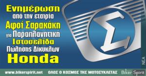 Ενημέρωση από την εταιρία Αφοί Σαρακάκη για Παραπλανητική Ιστοσελίδα Πώλησης Δίκυκλων Honda