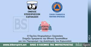 Έμπρακτη Στήριξη της Εθνικής Προσπάθειας για τον Περιορισμό Εξάπλωσης του Κορωνοϊού απο τον Όμιλο Σαρακάκη