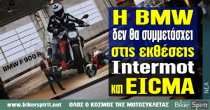 Η BMW δεν θα συμμετάσχει στις κορυφαίες εκθέσεις μοτοσικλετών Intermot και EICMA 2020