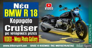 Η νέα BMW R 18: κορυφαίο cruiser με ιστορικές ρίζες – VIDEO – Mega Photo Gallery – 200 Φωτογραφίες