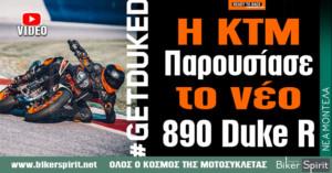 Η KTM Παρουσίασε το νέο KTM 890 Duke R – VIDEO – Φωτογραφίες