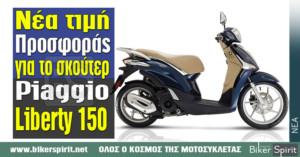 Νέα τιμή προσφοράς για το σκούτερ Piaggio Liberty 150