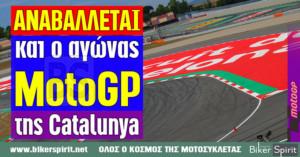 Αναβάλλεται και ο αγώνας MotoGP της Catalunya