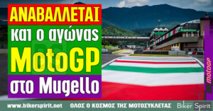 ΑΝΑΒΑΛΛΕΤΑΙ και ο αγώνας MotoGP στο Mugello, συνεχίζοντας το ντόμινο των αναβολών!