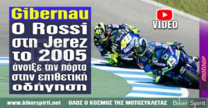 "Sete Gibernau ""Ο Rossi στη Jerez το 2005 άνοιξε την πόρτα στην επιθετική οδήγηση"" – VIDEO"