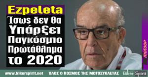 "Carmelo Ezpeleta: ""Ίσως δεν θα υπάρξει Παγκόσμιο Πρωτάθλημα MotoGP το 2020"""