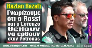 "Razlan Razali: ""Γνωρίζουμε ότι ο Rossi και ο Lorenzo, θέλουν να έρθουν στην Petronas"""