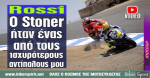 "Valentino Rossi: ""Ο Stoner ήταν ένας από τους ισχυρότερους αντίπαλους μου"" – VIDEO"