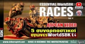 5 ακόμα συναρπαστικοί αγώνες WorldSBK ΔΩΡΕΑΝ VIDEO V.4