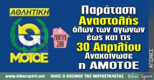 Παράταση της Αναστολής όλων των αγώνων έως και τις 30 Απριλίου ανακοίνωσε η ΑΜΟΤΟΕ