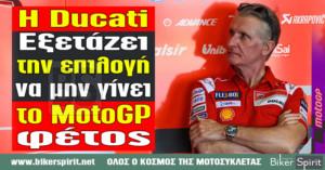 Η Ducati εξετάζει την επιλογή να μην γίνει το Παγκόσμιο Πρωτάθλημα MotoGP φέτος