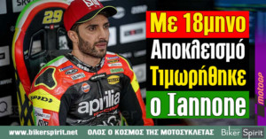 Με 18μηνο αποκλεισμό τιμωρήθηκε ο Andrea Iannone για το Ντόπινγκ