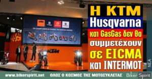 Η KTM, Husqvarna και GasGas δεν θα συμμετέχουν στις εκθέσεις EICMA και INTERMOT 2020