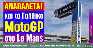 ΑΝΑΒΑΛΛΕΤΑΙ και το Γαλλικό MotoGP στο Le Mans