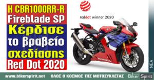 Η CBR1000RR-R Fireblade SP κέρδισε το διεθνή βραβείο σχεδίασης 'Red Dot 2020'
