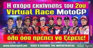 Η σχάρα εκκίνησης του 2ου Virtual Race MotoGP και όλα όσα πρέπει να ξέρετε!