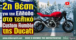 2η θέση για την Ελληνική συμμετοχή στο τελικό του διαγωνισμού Custom Rumble της Ducati