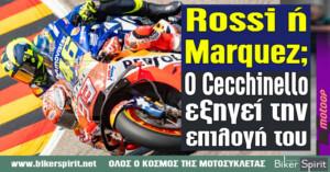 Valentino Rossi ή Marc Marquez; Ο Lucio Cecchinello εξηγεί την επιλογή του