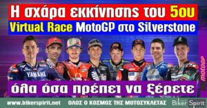 Η σχάρα εκκίνησης του 5ου Virtual Race MotoGP στο Silverstoneκαι όλα όσα πρέπει να ξέρετε