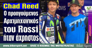 "Chad Reed:""Ο προηγούμενος αρχιμηχανικός του Rossi ήταν άχρηστος"""