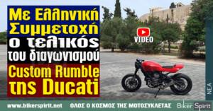Με Ελληνική συμμετοχή ο τελικός του διαγωνισμού Custom Rumble της Ducati