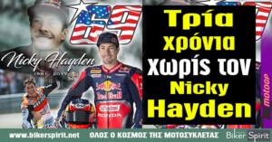 Τρία χρόνια χωρίς τον Nicky Hayden